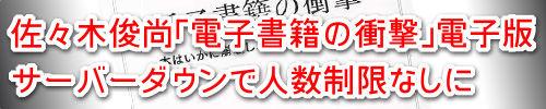 佐々木俊尚電子書籍の衝撃title