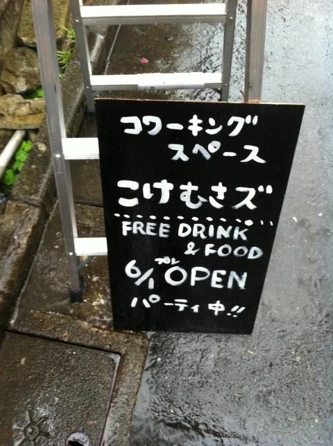 高円寺 こけむさズ 59