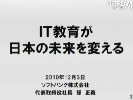 田原総一朗×孫正義 白熱対談スライド2