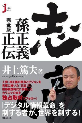 孫正義iPhoneアプリ1