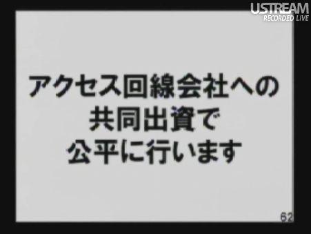 民主党「情報通信議員連盟」総会でのSB孫正義社長講演59