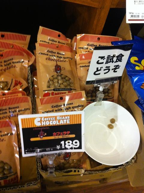 コーヒー豆チョコレート カフェラテ80
