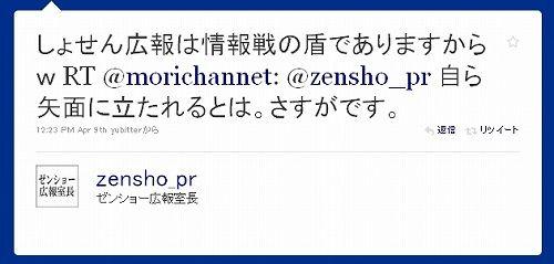 zensho_pr12