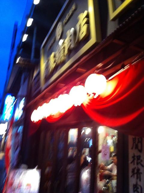 関根精肉店 高円寺店21