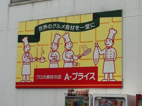プロの食材の店 A-プライス 33