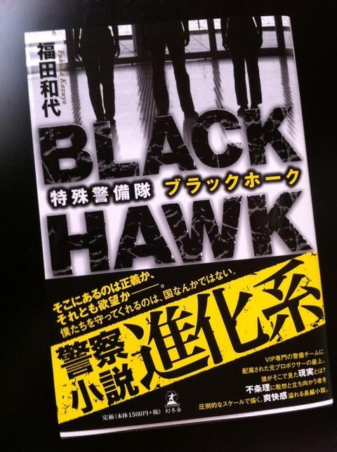 福田和代 特殊警備隊ブラックホーク 74