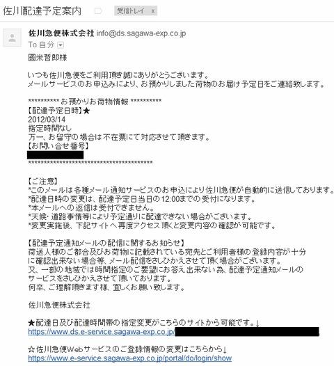 佐川配達予定案内メール
