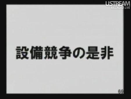 民主党「情報通信議員連盟」総会でのSB孫正義社長講演66
