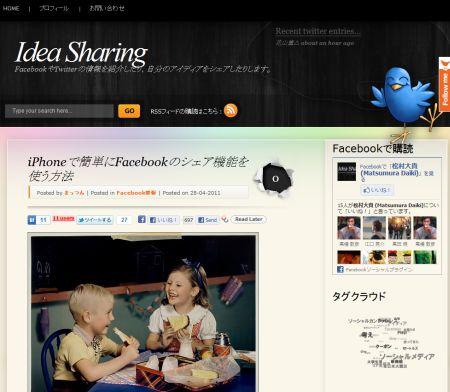 iPhoneで簡単にFacebookのシェア機能を使う方法 | Idea Sharing