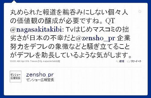 zensho_pr3