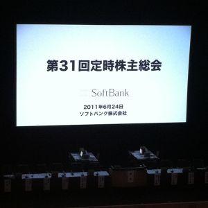 ソフトバンク株主総会
