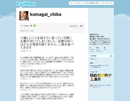 熊谷俊人千葉市長のツイッター