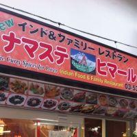 namasute-himaru