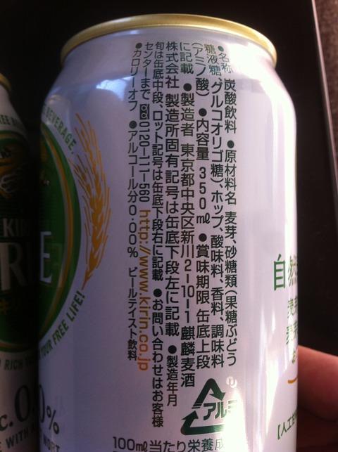 キリンフリー 炭酸飲料