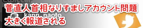 菅首相なりすまし問題