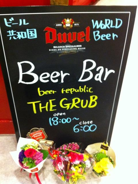 荻窪 世界のビール THE GRUB(ザ・グラブ)54