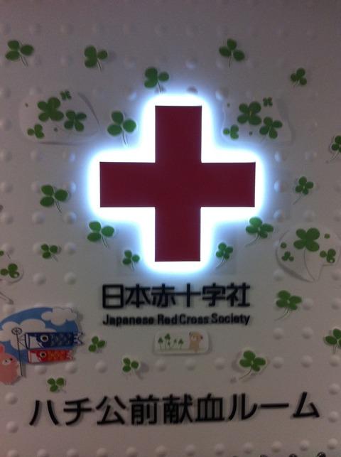 渋谷 ハチ公前 献血ルーム93b