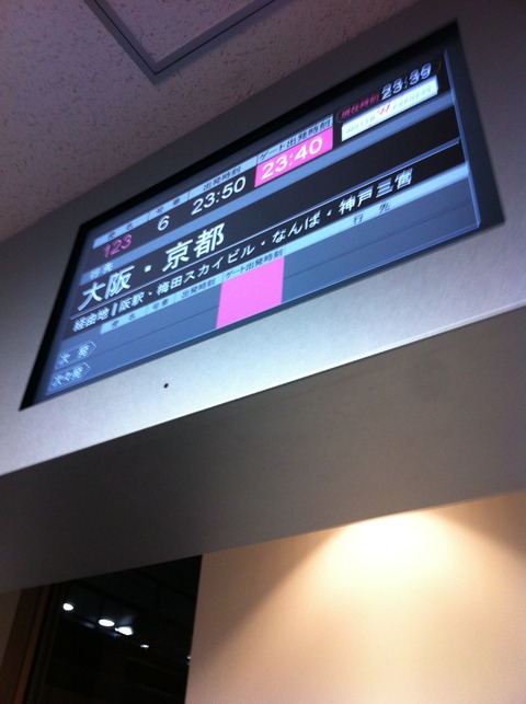 ウィラートラベル 夜行バス 02