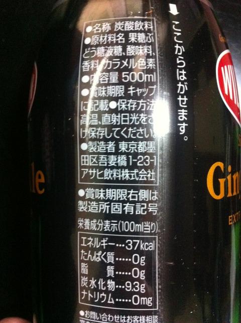 名称 タンサン飲料