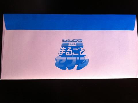 クイズまるごとセブン nanaco(ナナコ)カード 23