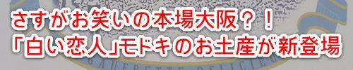 「白い恋人」モドキ土産登場