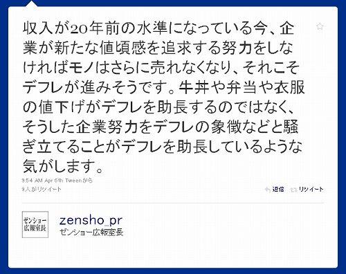 zensho_pr2
