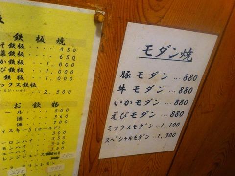 高円寺 お好み焼き 佐津季(さつき)17