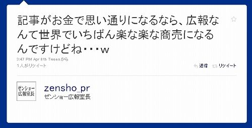 zensho_pr10