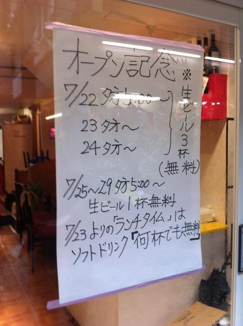 阿佐ヶ谷 インド料理 ナマステヒマール 06