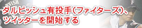 ダルビッシュ有投手(北海道日本ハムファイターズ)、ツイッターを開始