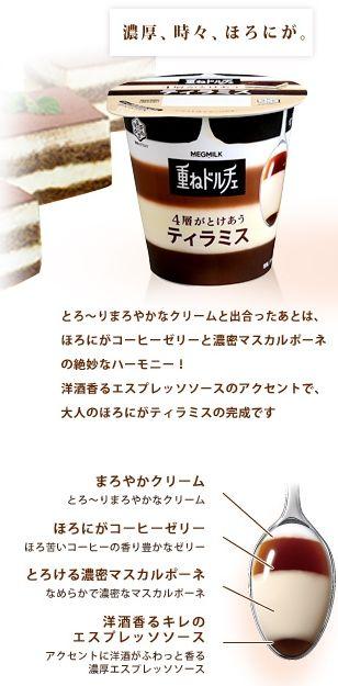 雪印メグミルク 重ねドルチェ 商品紹介ページ