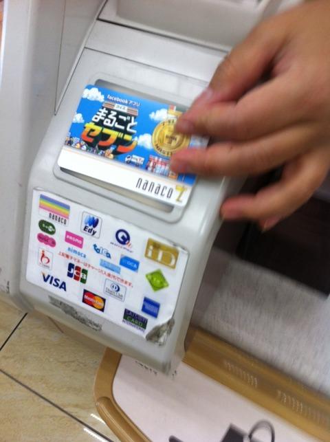 クイズまるごとセブン nanaco(ナナコ)カード 36