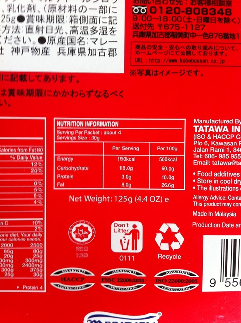 マレーシア タタワ バタークッキー23