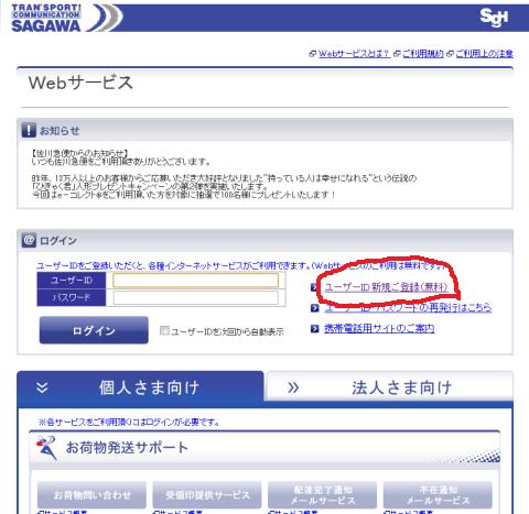佐川急便WEBサービス