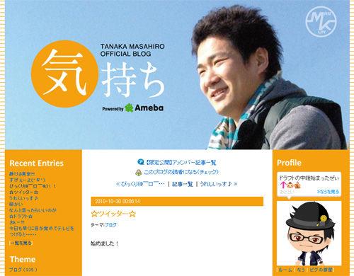 田中将大オフィシャルブログ「気持ち」