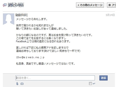 fb_spam_message2