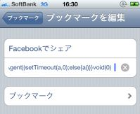 fb_iphoneshareblog2