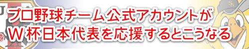 プロ野球がサッカー日本代表を応援