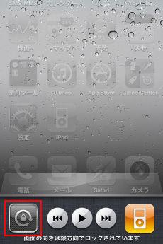 iphone4_yokomuki_4a