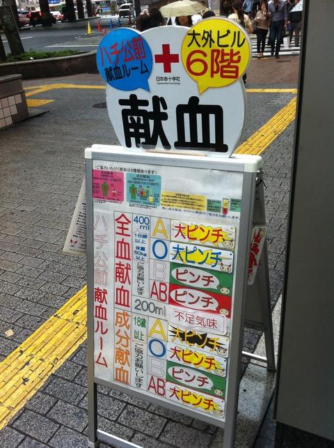 渋谷 ハチ公前 献血ルーム11