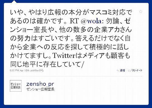 zensho_pr20