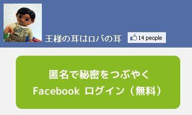 fb_osamaroba0