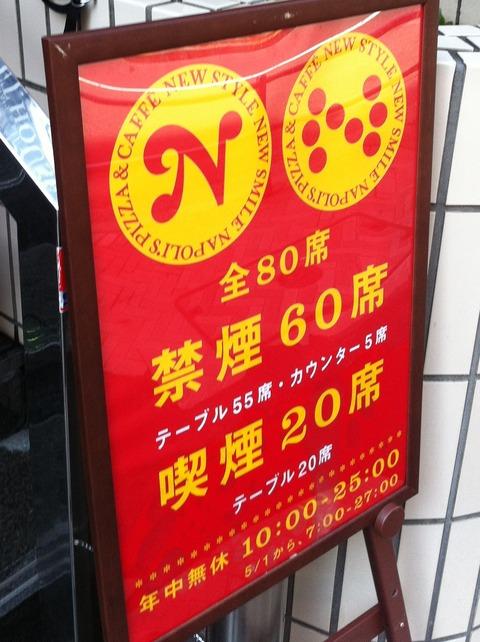 渋谷ナポリス19