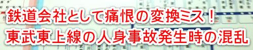 上板橋駅のインフォメーション