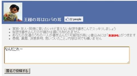fb_osamaroba3