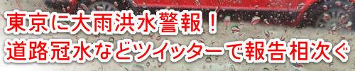 京都の広い範囲に大雨・洪水警報が発表