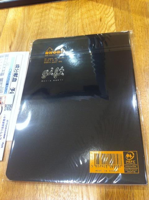 献血ルーム新宿ギフト 93