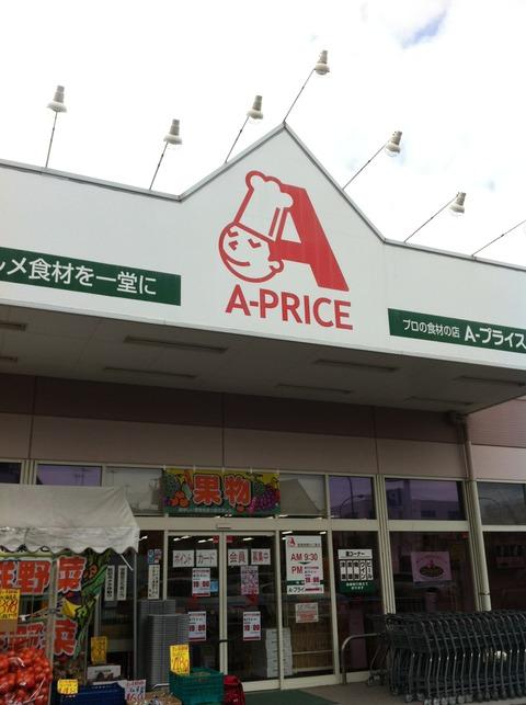 プロの食材の店 A-プライス 34