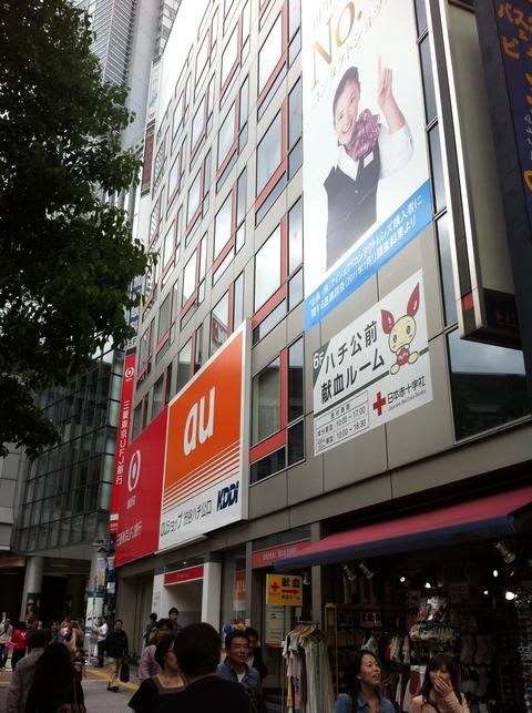 渋谷 ハチ公前 献血ルーム92