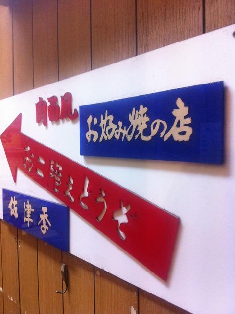 高円寺 お好み焼き 佐津季(さつき)21